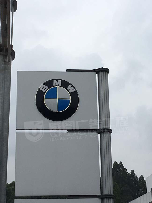 宝马汽车户外标志牌制作